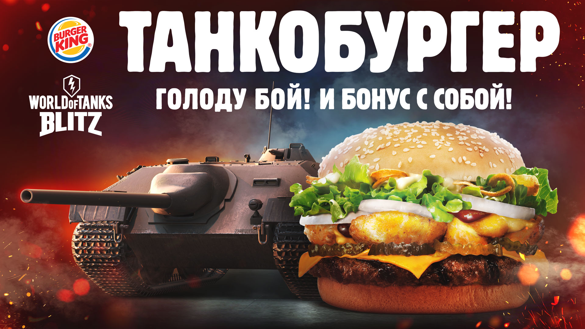 как активировать бонус код в world of tanks бургер