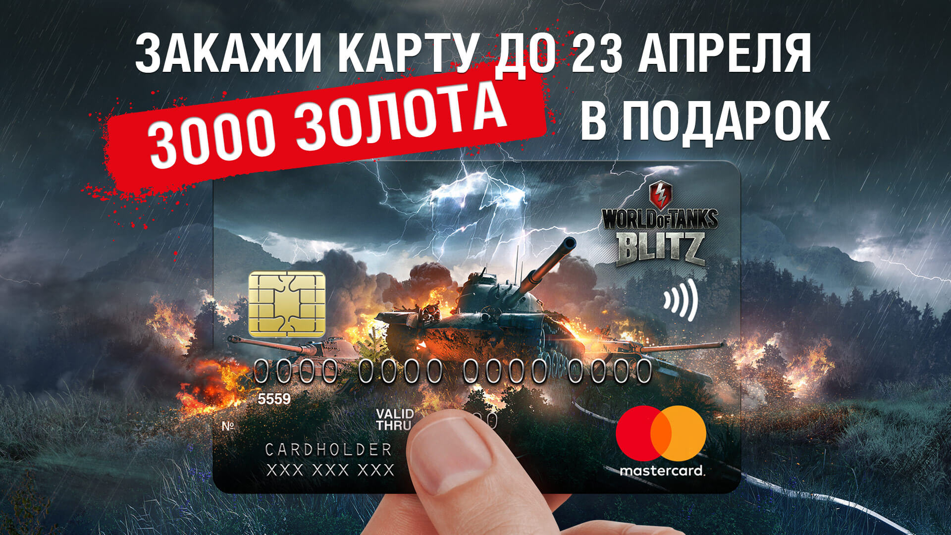 товары world of tanks с бонус кодами для world of tanks