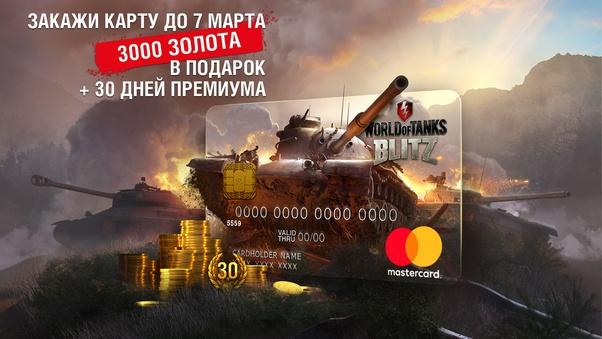 Подарки world of tanks blitz на 80